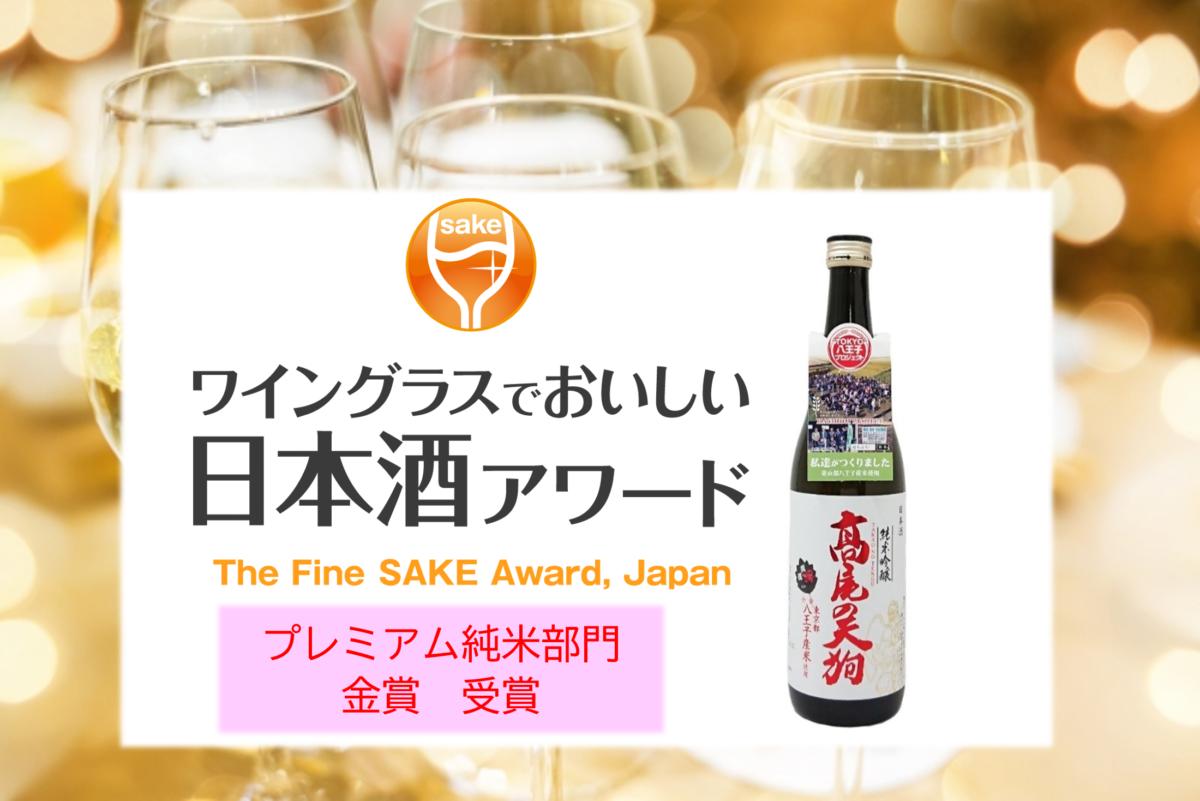 2021年4月 ワイングラスでおいしい日本酒アワードで金賞受賞